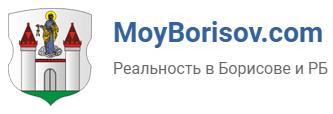 МойБорисов: блог о жизни в Борисове и Беларуси